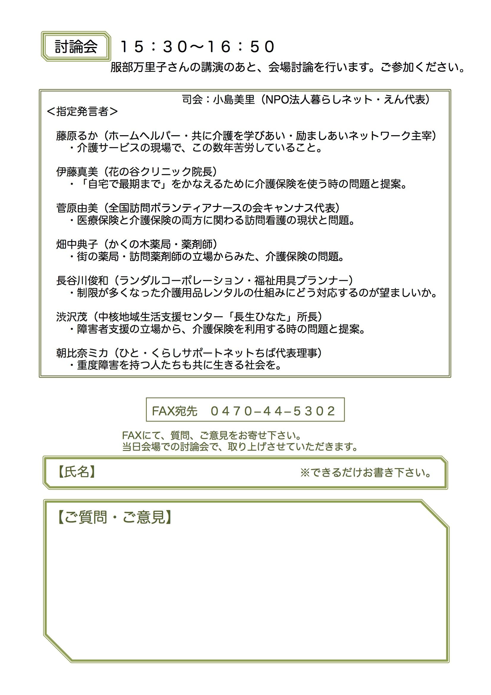 9.17介護保険の行方チラシ(裏)