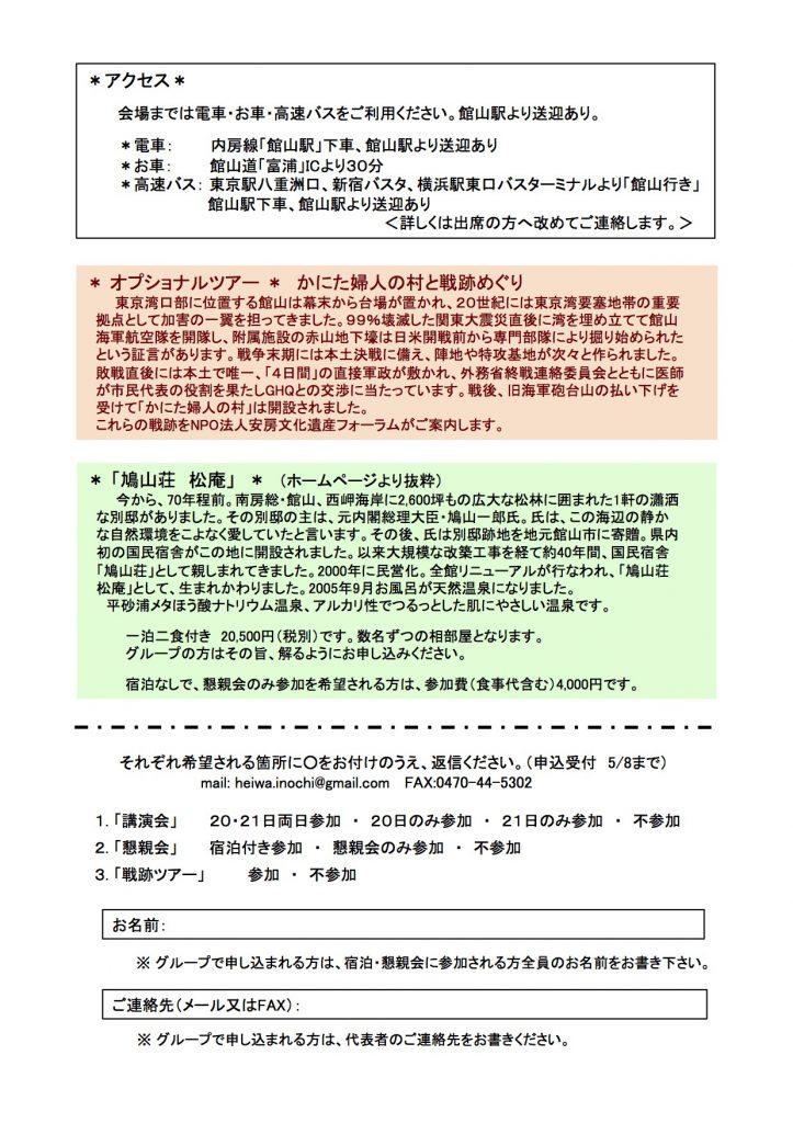 2017.5.20−21館山集会2,jpg