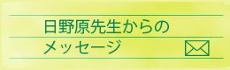 日野原先生からのメッセージ
