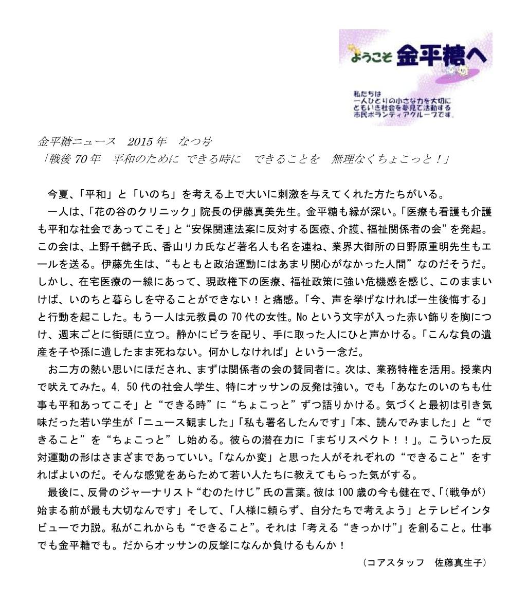2015年金平糖ニュースなつ号佐藤原稿