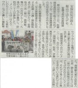 2015.11.23東京新聞