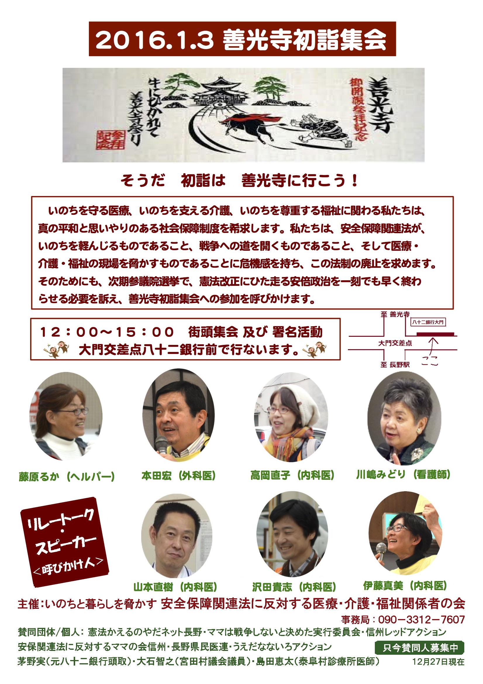 2016.1.3善光寺初詣集会新