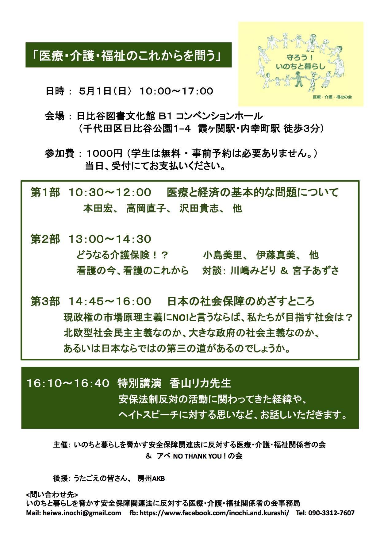 2016.5.1日比谷集会-1