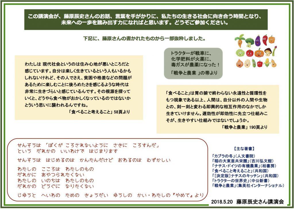 藤原辰史さん講演会2
