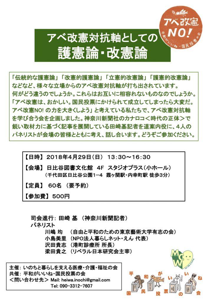 2018.4.29日比谷イベント1