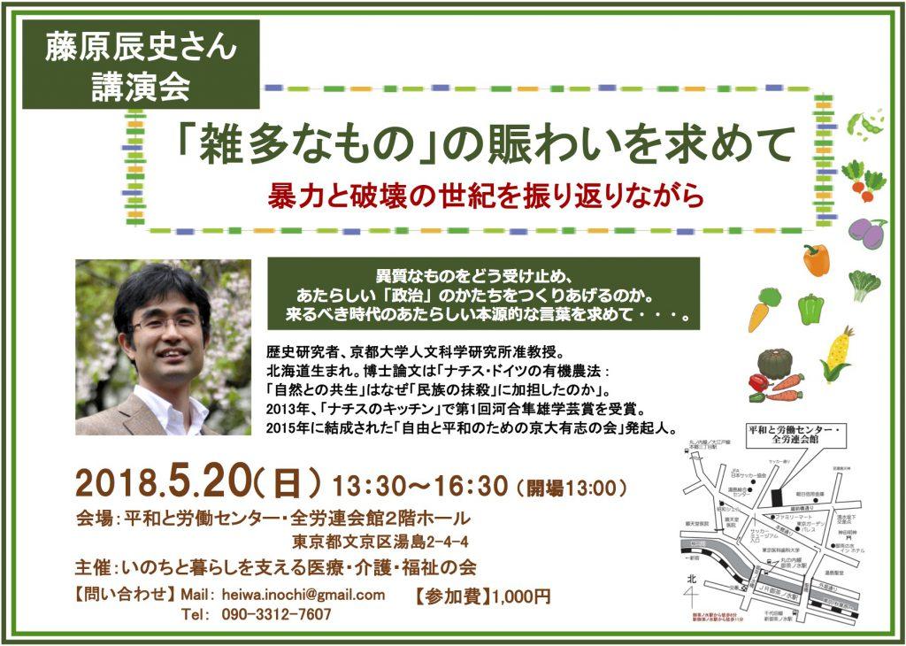 藤原辰史さん講演会1