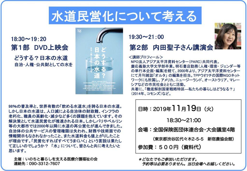 11.19水について考える