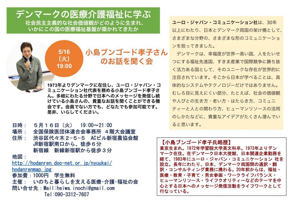 小島ブンゴード孝子さん講演会