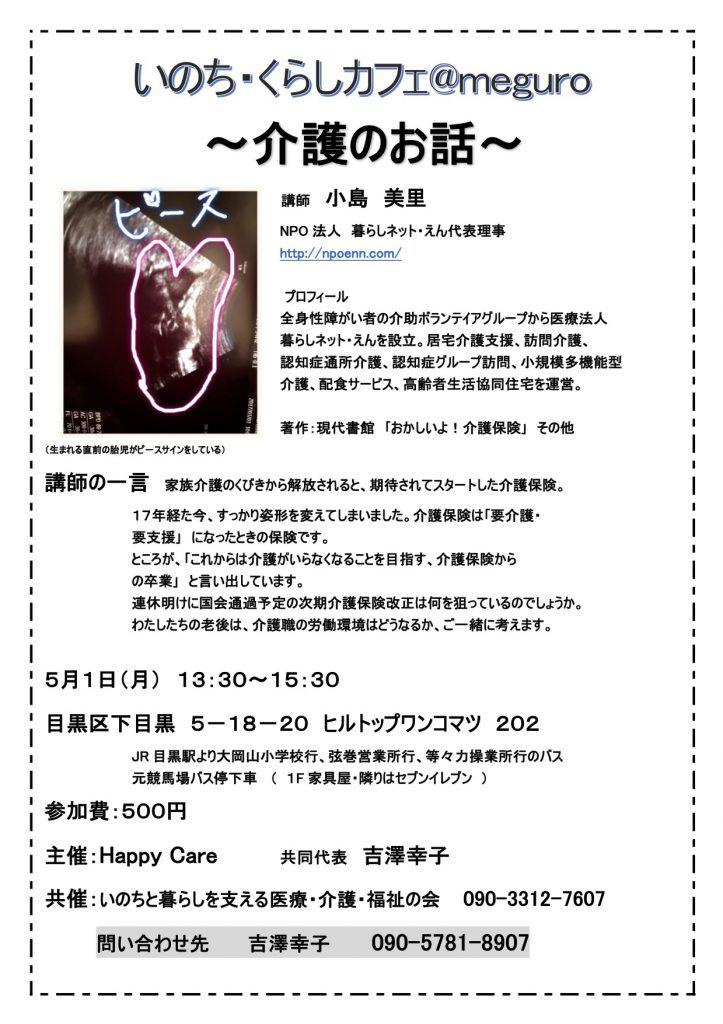 2017.5.1@目黒