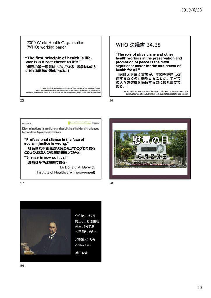 オスラー博士日野原先生から学ぶ10
